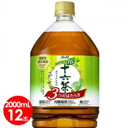アサヒ飲料 十六茶プラス 2L(2リットル)12本セット 機能性食品 【送料無料】