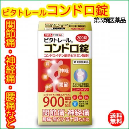 ビタトレールコンドロ錠