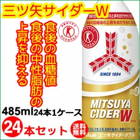 アサヒ飲料三ツ矢サイダーW