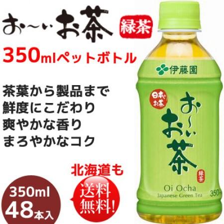 伊藤園 お~いお茶 緑茶 350ml 48本(2ケース)