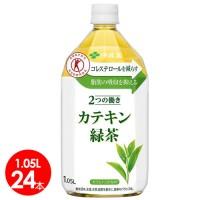 カテキン緑茶