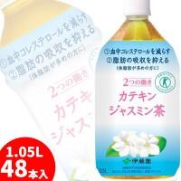 伊藤園カテキンジャスミン茶