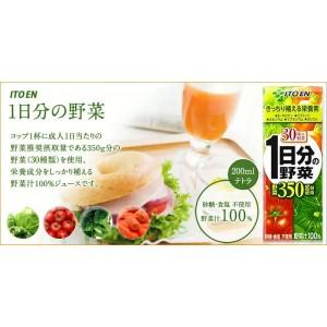 伊藤園 1日分の野菜200ml
