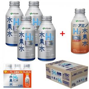 伊藤園 水素水 アルミボトル