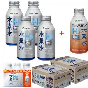 伊藤園 アミノ水素水 アルミボトル