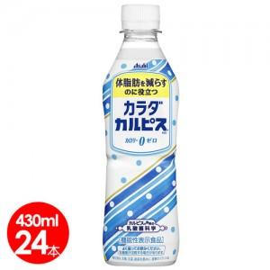 アサヒ飲料 カラダカルピス430ml×24本 体脂肪を減らす乳性飲料 乳酸菌【送料無料】