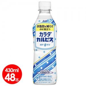 アサヒ飲料 カラダカルピス430ml×48本 体脂肪を減らす乳性飲料 乳酸菌【送料無料】