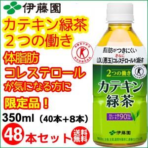 伊藤園カテキン緑茶