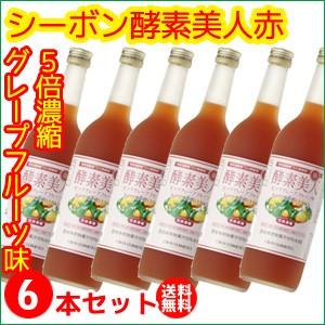ピンクグレープフルーツ味にコエンザイムQ10を加えた爽やか酵素飲料です。 お得な6本セット 【6本セット】シーボン 酵素美人赤(5倍濃縮・グレープフルーツ味)