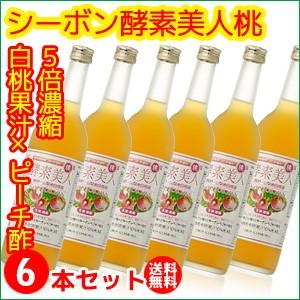 シーボン酵素美人桃