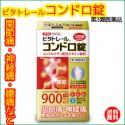 ビタトレール コンドロ錠 200錠 【第3類医薬品】