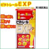 ビタトレールEXP【第3類医薬品】