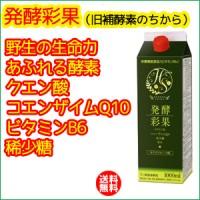 発酵彩果(旧補酵素のちから)