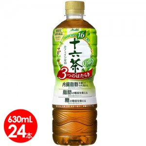 アサヒ飲料 十六茶プラス 630ml 24本セット 機能性食品 【送料無料】