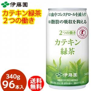 カテキン緑茶340ml缶