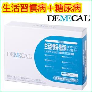 デメカル 生活習慣病+糖尿病検査