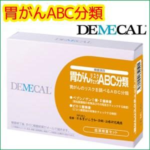 デメカル 胃がん検査ABC分類