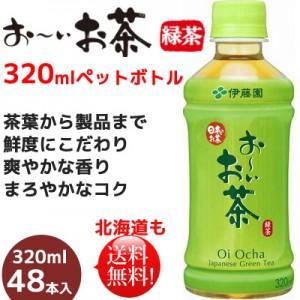 伊藤園 お~いお茶 緑茶 320ml 48本(2ケース)