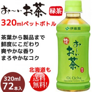 伊藤園 お~いお茶 緑茶 320ml 72本(3ケース)
