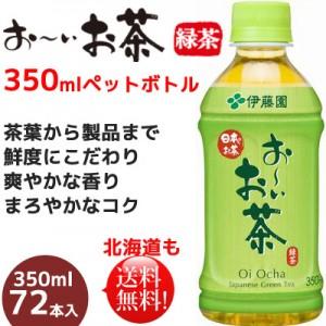 伊藤園 お~いお茶 緑茶 350ml 72本(3ケース)
