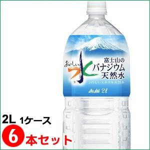 アサヒ飲料 富士山のバナジウム天然水