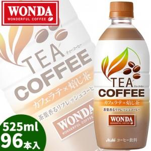 ワンダ TEA COFFEE カフェラテ*焙じ茶 PET525ml