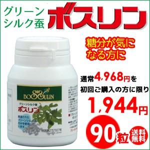【初回お試し価格】蚕粉末健康食品 ボスリン90粒