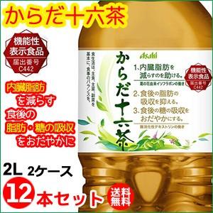 アサヒ飲料 からだ十六茶 2L(2リットル)12本セット 機能性食品 【送料無料】