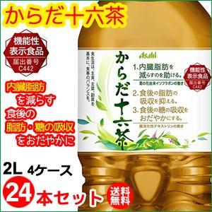 アサヒ飲料 からだ十六茶 2L(2リットル)24本セット 機能性食品 【送料無料】