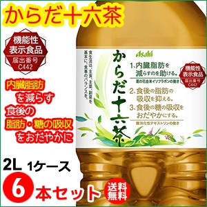 アサヒ飲料 からだ十六茶 2L(2リットル) 6本セット 機能性食品 【送料無料】