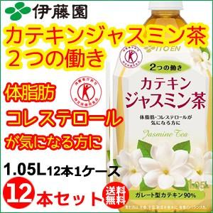 伊藤園 2つの働きカテキンジャスミン茶1.05リットル 1ケース12本セット【体脂肪やコレステロールが気になる方に】
