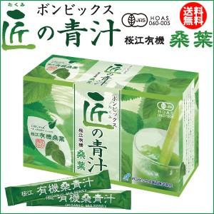桜江有機桑葉 匠の青汁 2箱セット
