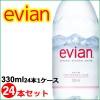 伊藤園 エビアンevian330ml