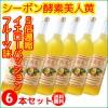 イエローパッションフルーツ果汁とパイナップル酢を組み合わせ、トロピカルで爽やかな味わいに。 【6本セット】シーボン 酵素美人黄(5倍濃縮・イエローパッションフルーツ味)720ml 【送料無料】