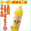 シーボン 酵素美人黄(5倍濃縮・イエローパッションフルーツ味)720ml