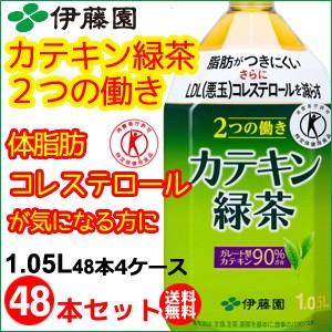 伊藤園 2つの働きカテキン緑茶1.05リットル (1050ml) 4ケース48本セット【体脂肪やコレステロールが気になる方に】
