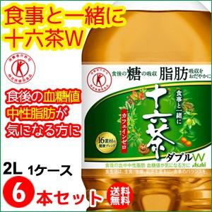 アサヒ飲料 食事と一緒に十六茶W 2L(2リットル) 6本セット 特定保健用食品 【送料無料】【代引手数料無料】