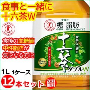 アサヒ飲料 食事と一緒に十六茶W 1L(1リットル) 12本セット 特定保健用食品 【送料無料】【代引手数料無料】