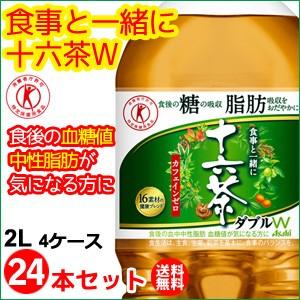 アサヒ飲料 食事と一緒に十六茶W 2L(2リットル) 24本セット 特定保健用食品 【送料無料】【代引手数料無料】