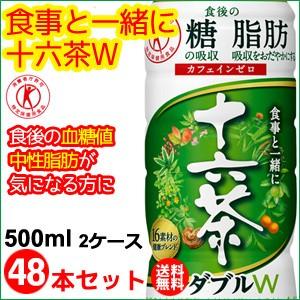 アサヒ飲料 食事と一緒に十六茶W 500ml 48本セット 特定保健用食品 【送料無料】