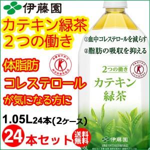 伊藤園 2つの働きカテキン緑茶1.05リットル (1050ml) 2ケース24本セット【体脂肪やコレステロールが気になる方に】