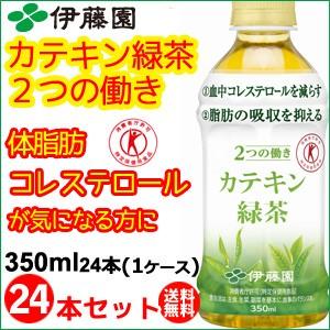 伊藤園 【限定】2つの働きカテキン緑茶350ml 1ケース(20本+4本セット)【体脂肪やコレステロールが気になる方に】
