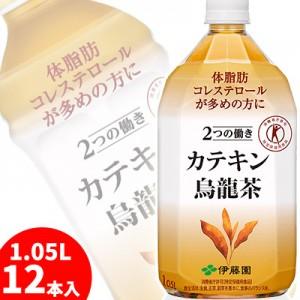 伊藤園 2つの働きカテキン烏龍茶1.05リットル (1050ml) 1ケース12本セット【体脂肪やコレステロールが気になる方に】