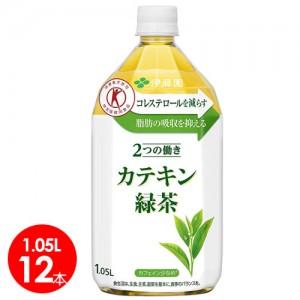 伊藤園 2つの働きカテキン緑茶1.05リットル (1050ml) 1ケース12本セット【体脂肪やコレステロールが気になる方に】