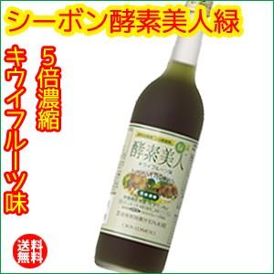 シーボン酵素美人 緑(キウイフルーツ味)