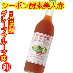 シーボン 酵素美人 赤(ピンクグレープ味)
