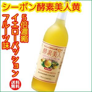 シーボン 酵素美人 黄