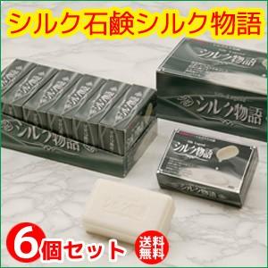 シルク石鹸シルク物語6個セット
